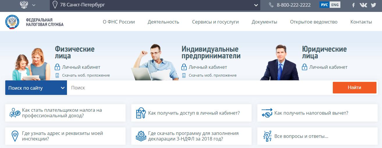 Декларация 3 ндфл онлайн на официальном портале ИФНС