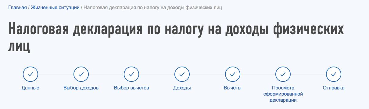 При заполнении декларации онлайн стоит руководствоваться пошаговой инструкцией