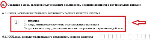 автомобилисты как заполнить заявление р14001 при добавлении оквэд клиника ДоКа-Дент метро
