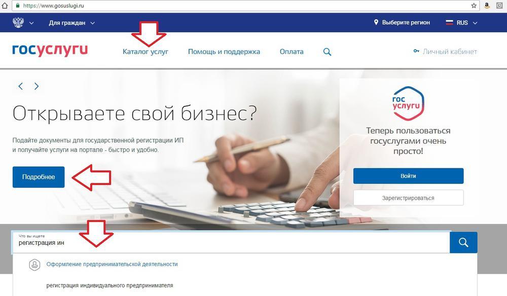 регистрация ип на портале государственных услуг